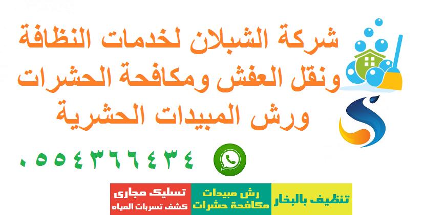 شركة الشبلان 0554366434